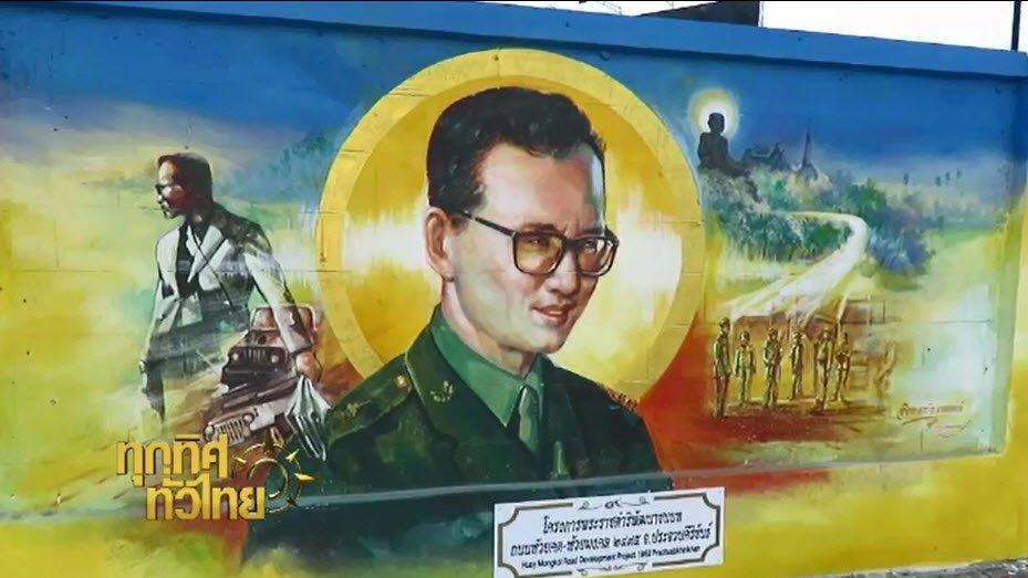 ทุกทิศทั่วไทย - ประเด็นข่าว (6 มี.ค. 60)