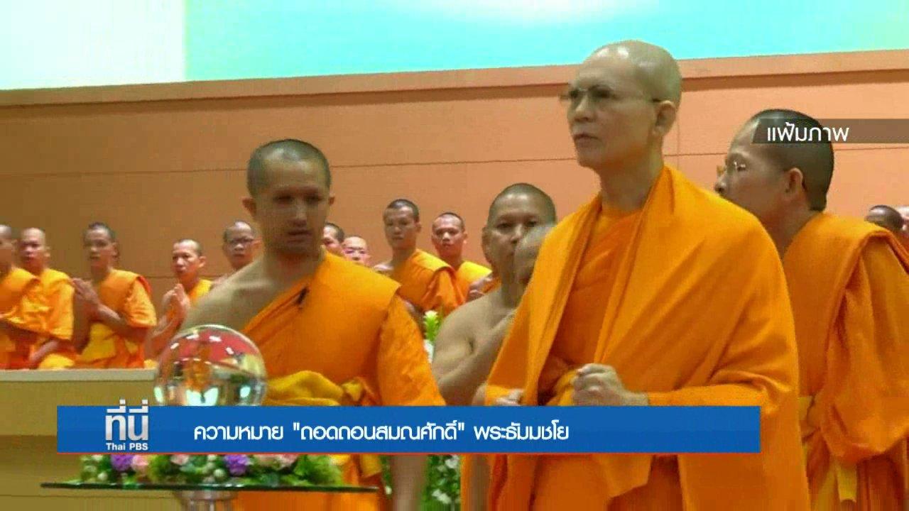 ที่นี่ Thai PBS - ประเด็นข่าว (6 มี.ค. 60)