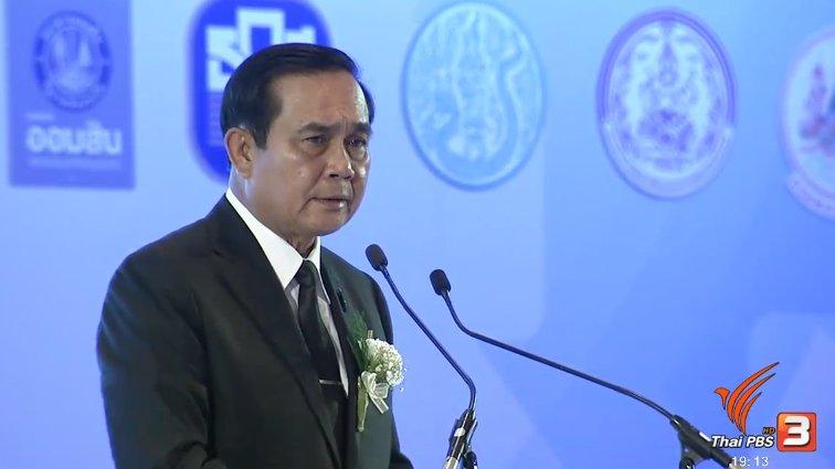 ข่าวค่ำ มิติใหม่ทั่วไทย - ประเด็นข่าว (4 มี.ค. 60)