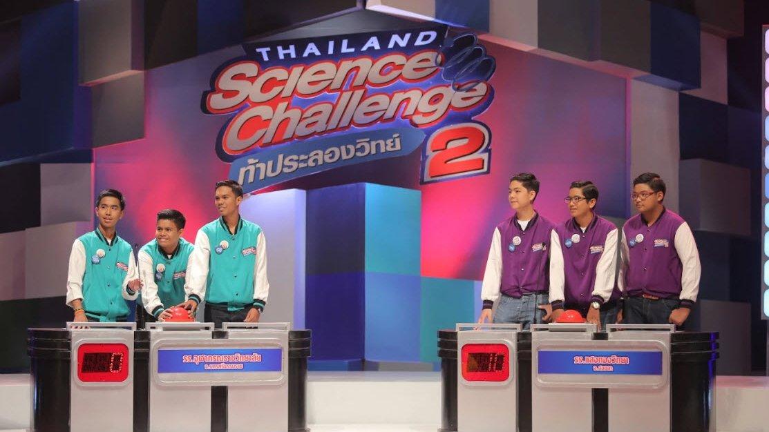 ท้าประลองวิทย์ Season 2 - รอบรองชนะเลิศ ภาคใต้
