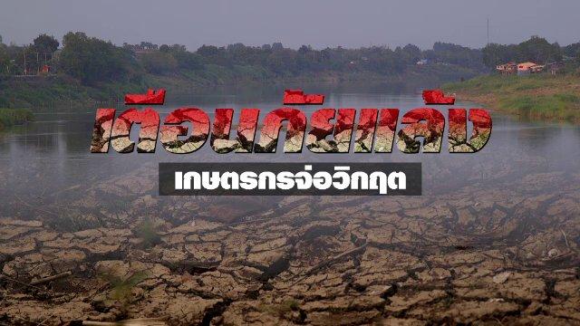 พลิกปมข่าว - เตือนภัยแล้ง เกษตรกรจ่อวิกฤต