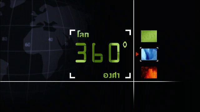 โลกหลากมิติ - โลก 360 องศา ตอน คุณย่าโรซ่า  อเมเลีย