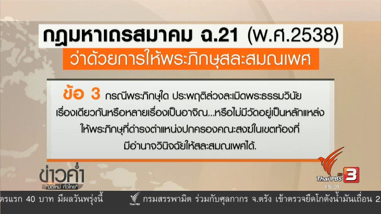 ข่าวค่ำ มิติใหม่ทั่วไทย - ประเด็นข่าว (7 มี.ค. 60)