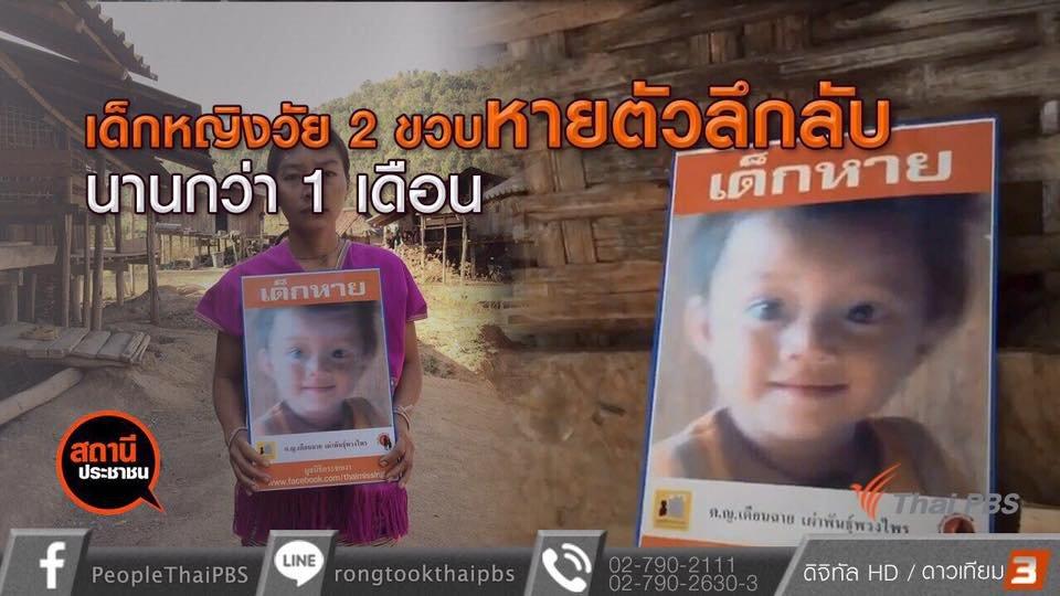 สถานีประชาชน - เด็กหญิงวัย 2 ขวบหายตัวลึกลับ นานกว่า 1 เดือน