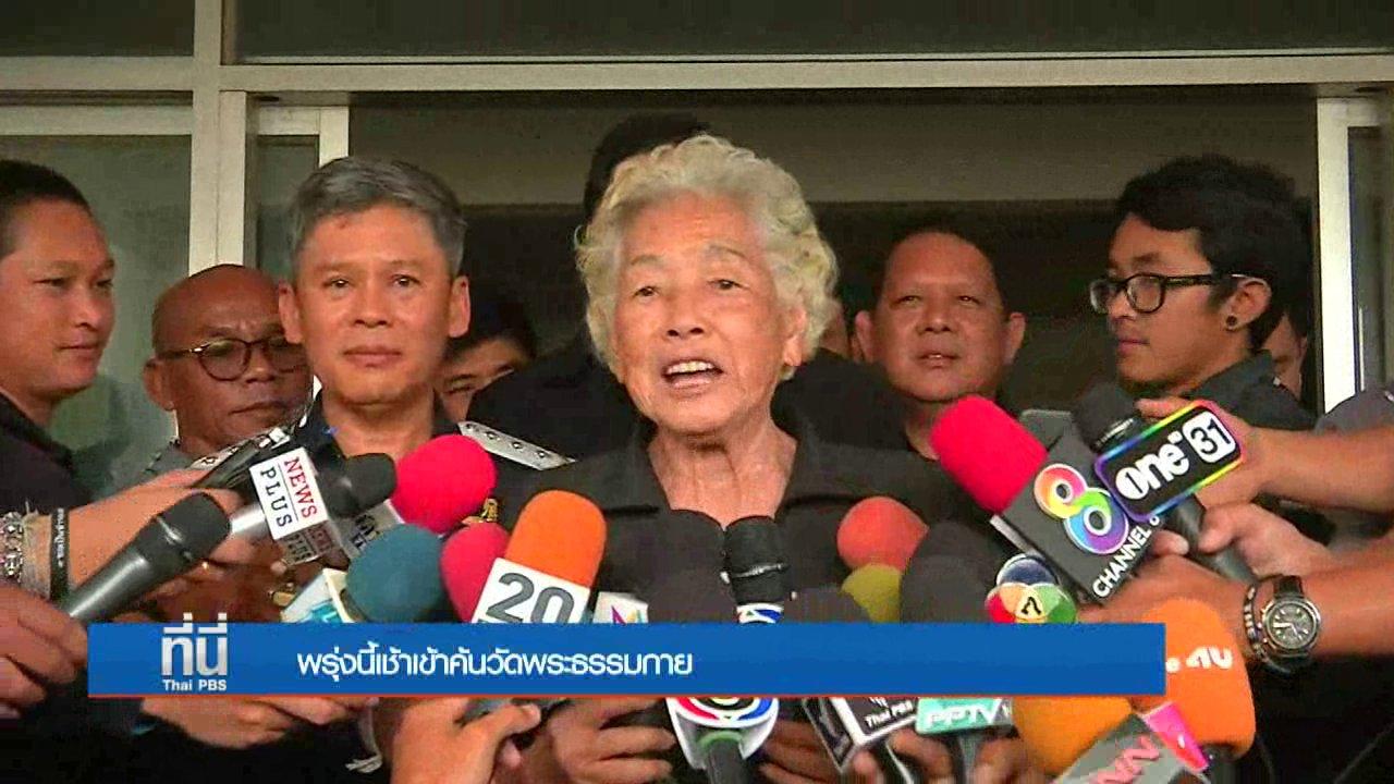 ที่นี่ Thai PBS - ประเด็นข่าว (9 มี.ค. 60)