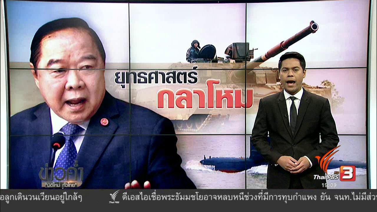 ข่าวค่ำ มิติใหม่ทั่วไทย - ประเด็นข่าว (11 มี.ค. 60)