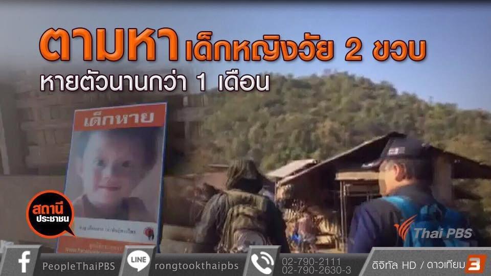 สถานีประชาชน - ระดมกำลังหาเด็กหญิงวัย 2 ขวบ หายตัวลึกลับ นานกว่า 1 เดือน