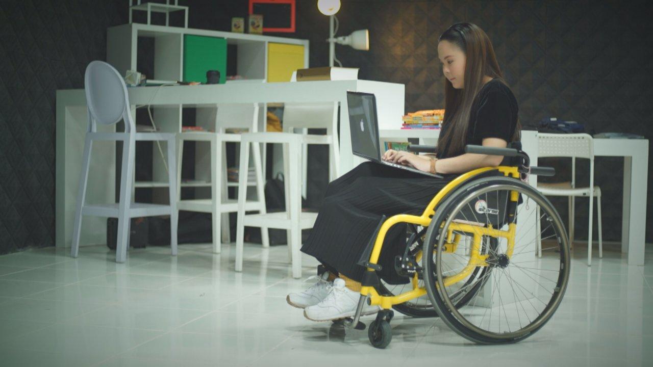 นโยบาย By ประชาชน - สิทธิคนพิการเข้าถึงบริการสาธารณะ