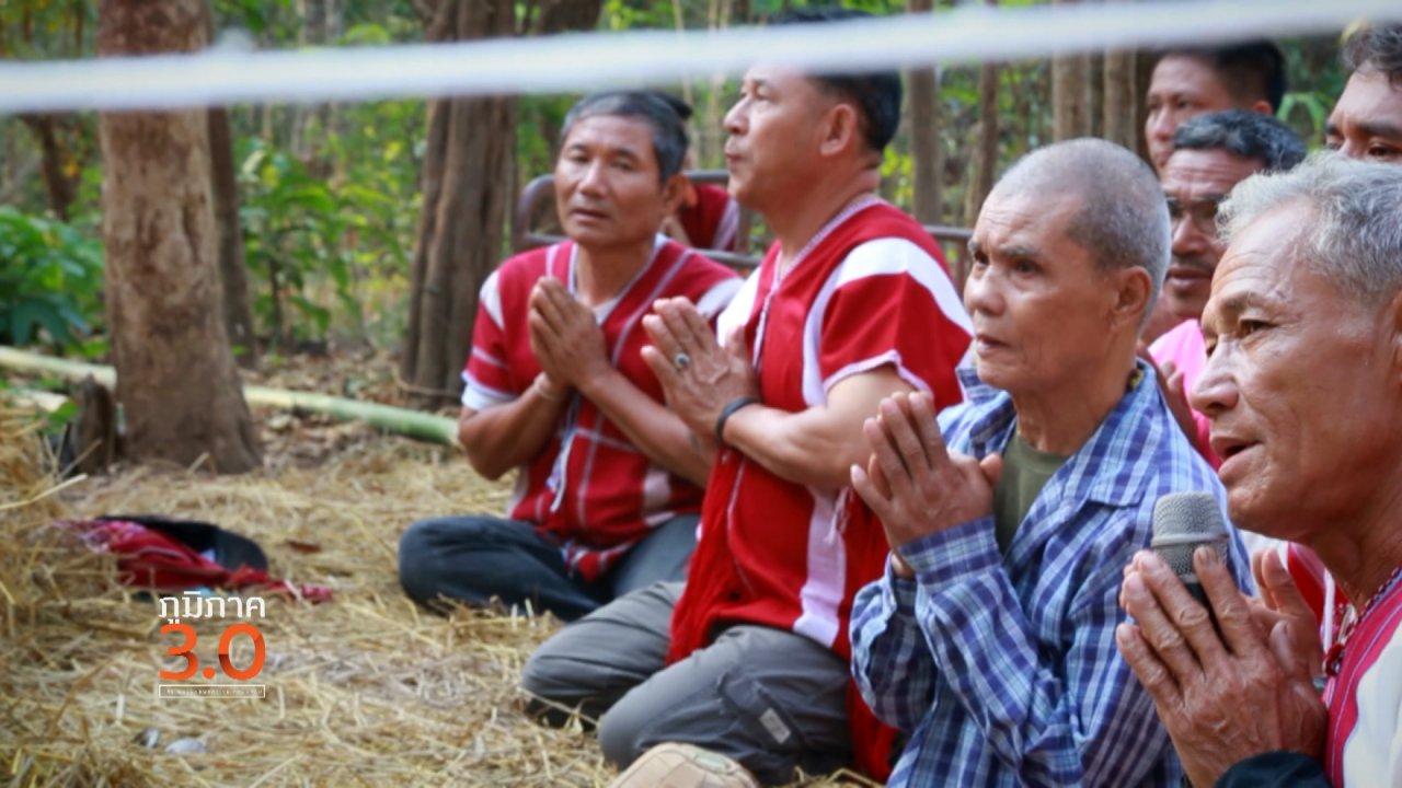 ภูมิภาค 3.0 - ลำน้ำพองกับคนสองฝั่ง, รอยทางช้างปูเต้อ, ประติมากรรมสันติภาพ