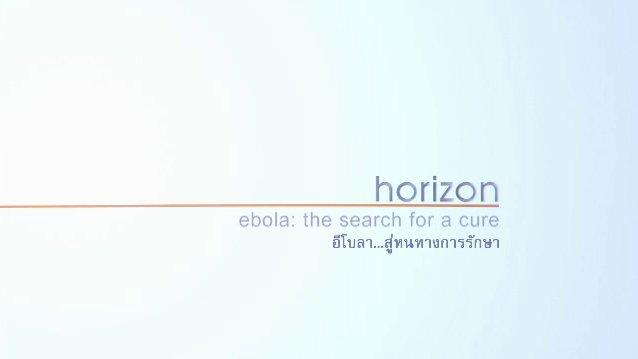 โลกหลากมิติ - อีโบลา...สู่หนทางการรักษา