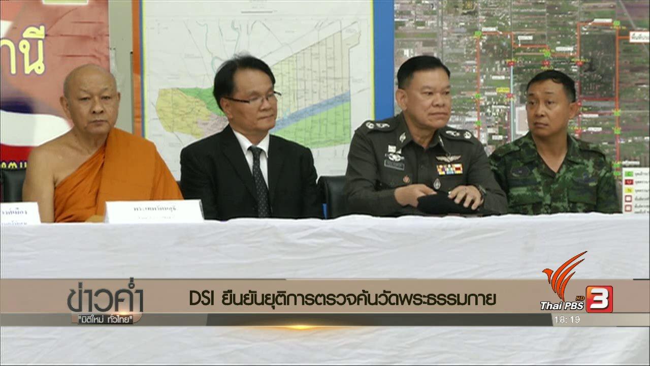 ข่าวค่ำ มิติใหม่ทั่วไทย - ประเด็นข่าว (10 มี.ค. 60)