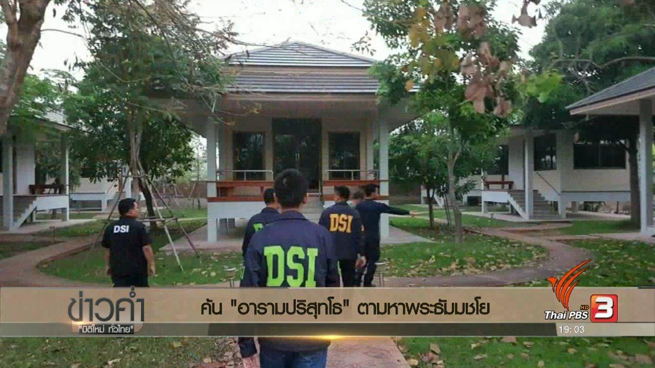 ข่าวค่ำ มิติใหม่ทั่วไทย - ประเด็นข่าว (12 มี.ค. 60)