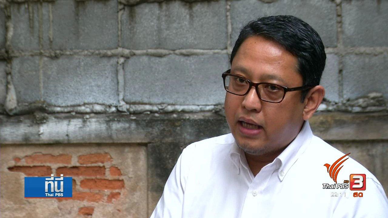 ที่นี่ Thai PBS - ประเด็นข่าว (14 มี.ค. 60)