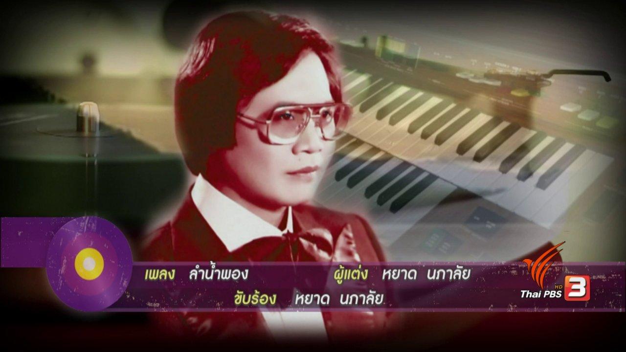 ศิลป์สโมสร - เพลงอิเล็กโทน