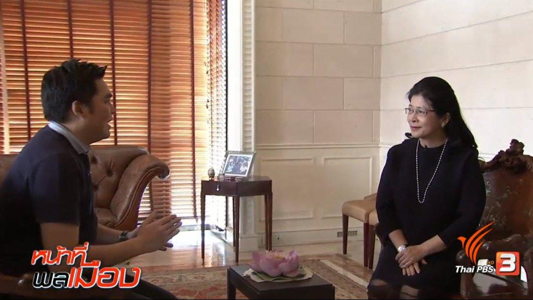 หน้าที่พลเมือง - ปรองดอง ฉบับพรรคเพื่อไทย กับแกนนำคนใหม่ ?