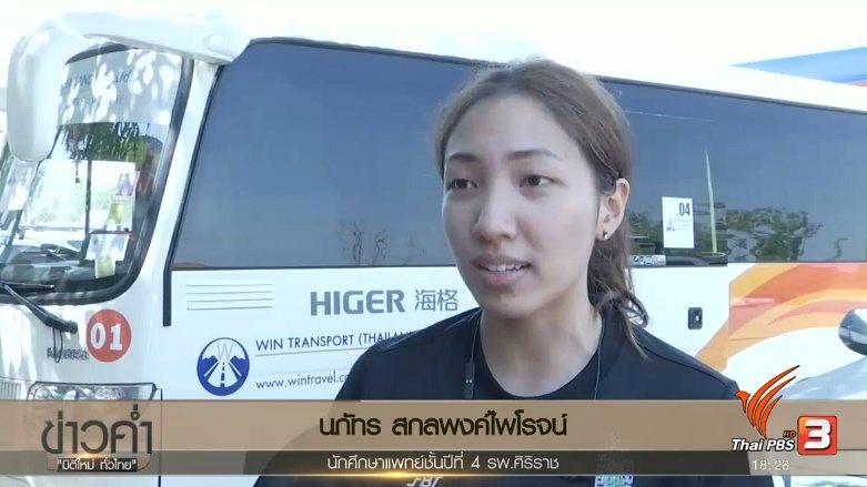 ข่าวค่ำ มิติใหม่ทั่วไทย - ประเด็นข่าว (14 มี.ค. 60)