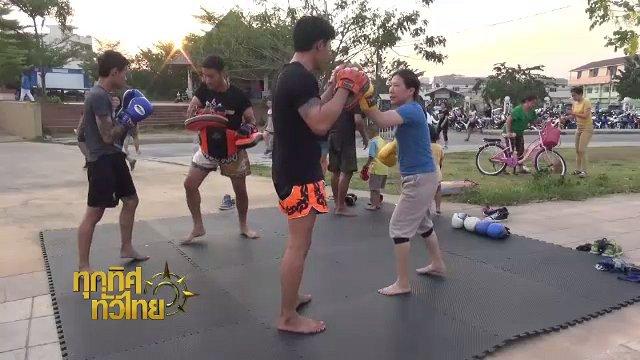 ทุกทิศทั่วไทย - ประเด็นข่าว (17 มี.ค. 60)