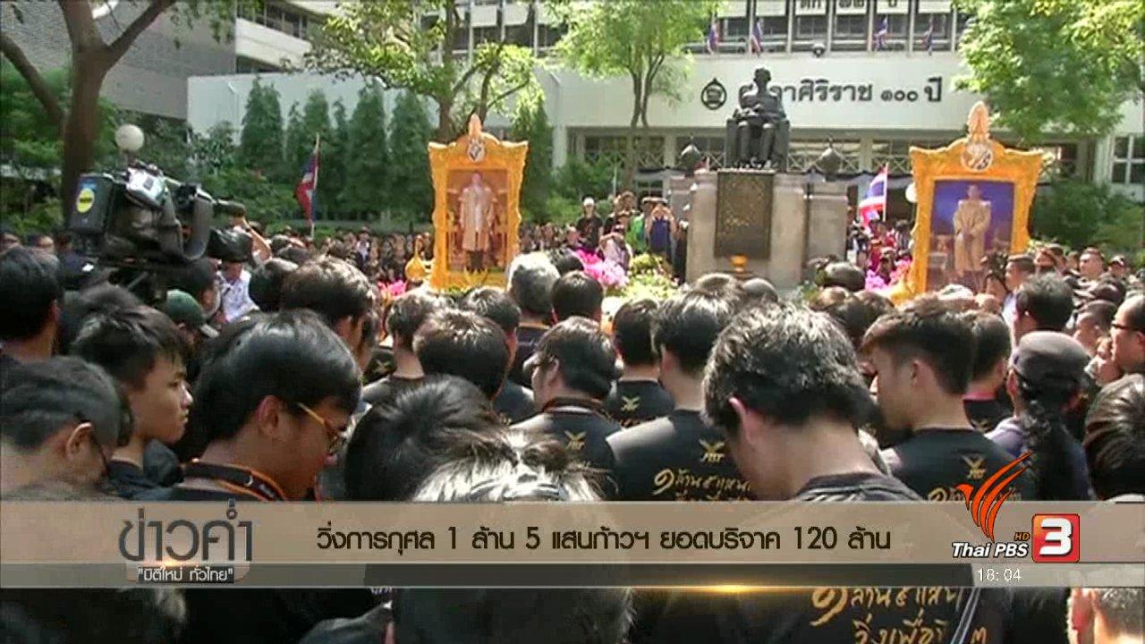 ข่าวค่ำ มิติใหม่ทั่วไทย - ประเด็นข่าว (17 มี.ค. 60)
