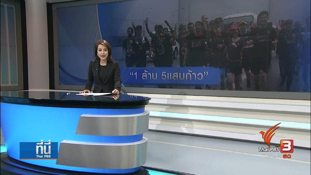 ที่นี่ Thai PBS - ประเด็นข่าว (17 มี.ค. 60)