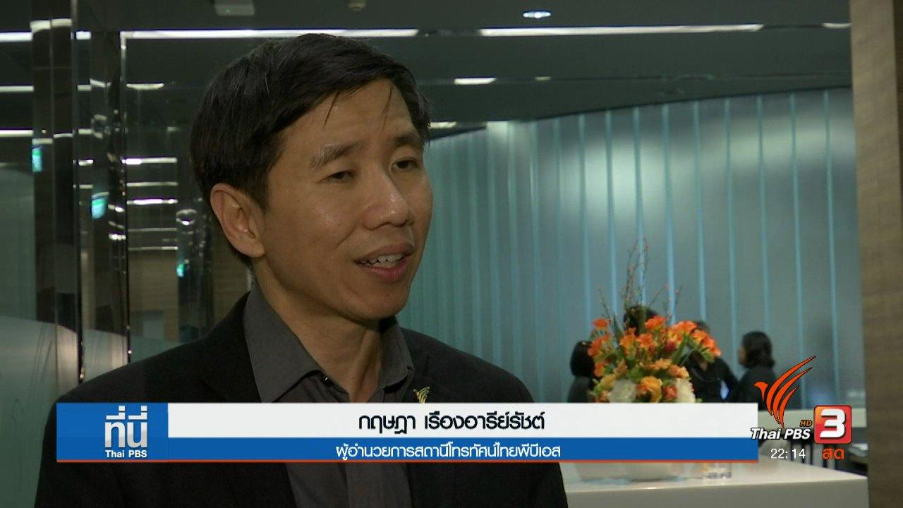 ที่นี่ Thai PBS - ประเด็นข่าว (15 มี.ค. 60)