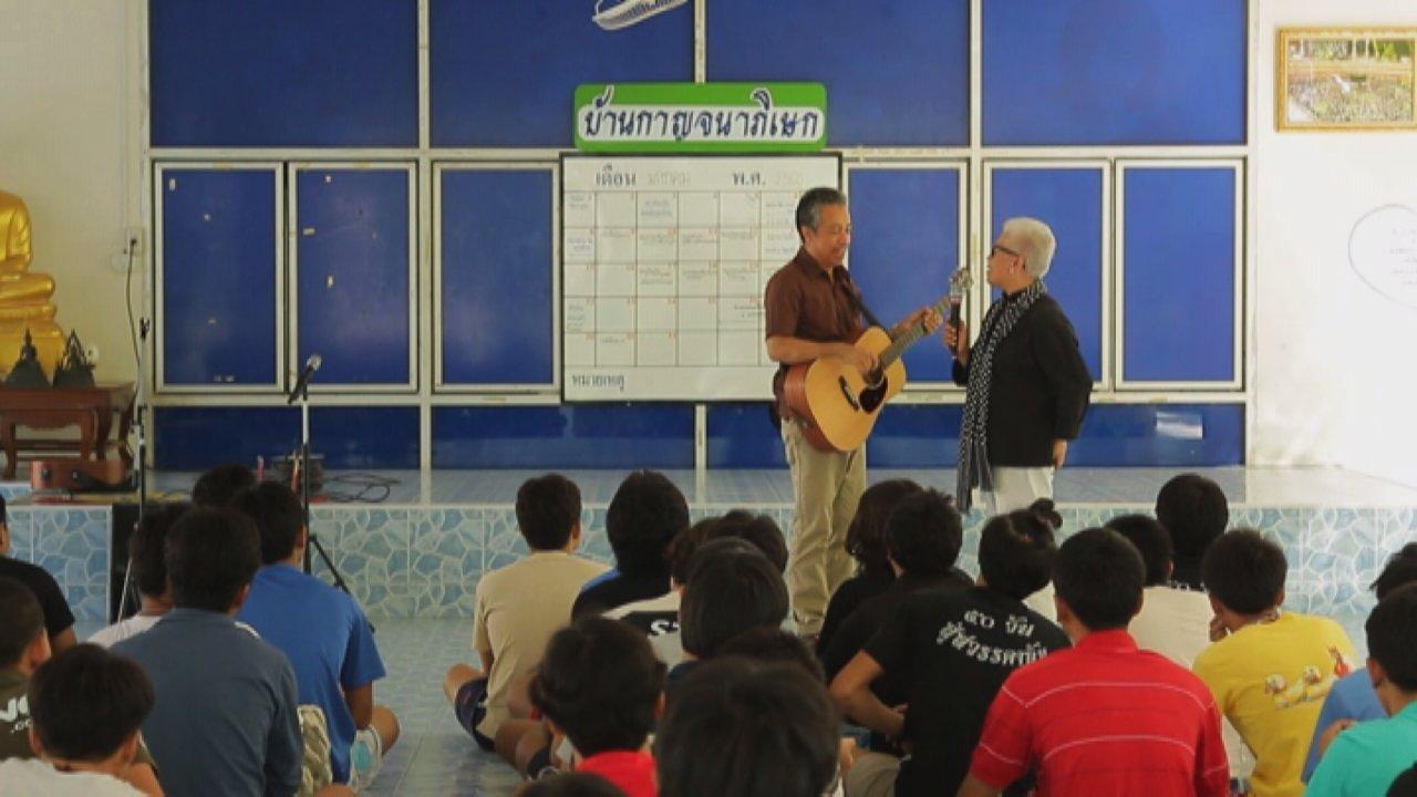 สามัญชนคนไทย - ประตูโรงเรียนปิด ประตูคุกเปิด