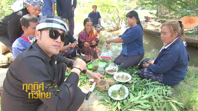 ทุกทิศทั่วไทย - ประเด็นข่าว (16 มี.ค. 60)