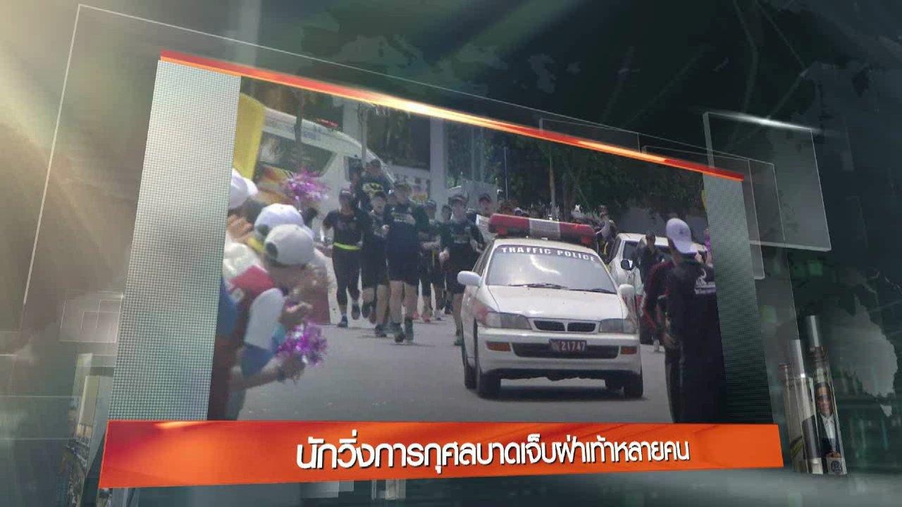 ข่าวค่ำ มิติใหม่ทั่วไทย - ประเด็นข่าว (16 มี.ค. 60)