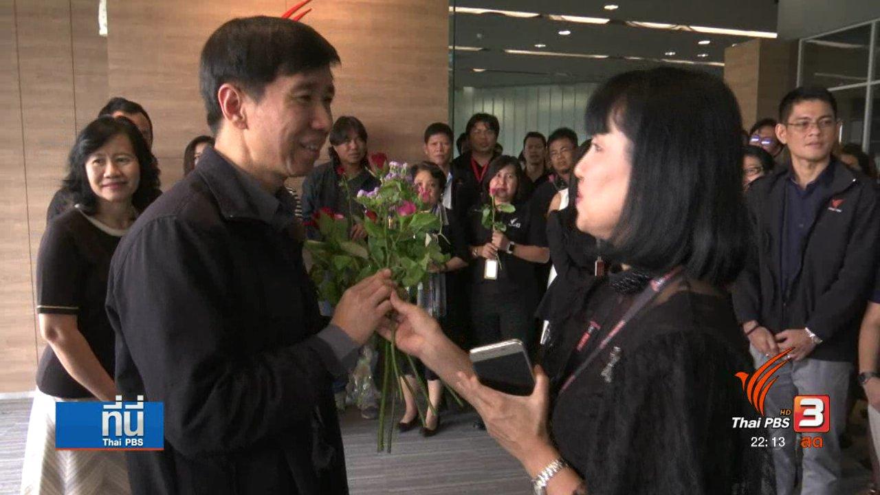 ที่นี่ Thai PBS - ประเด็นข่าว (16 มี.ค. 60)