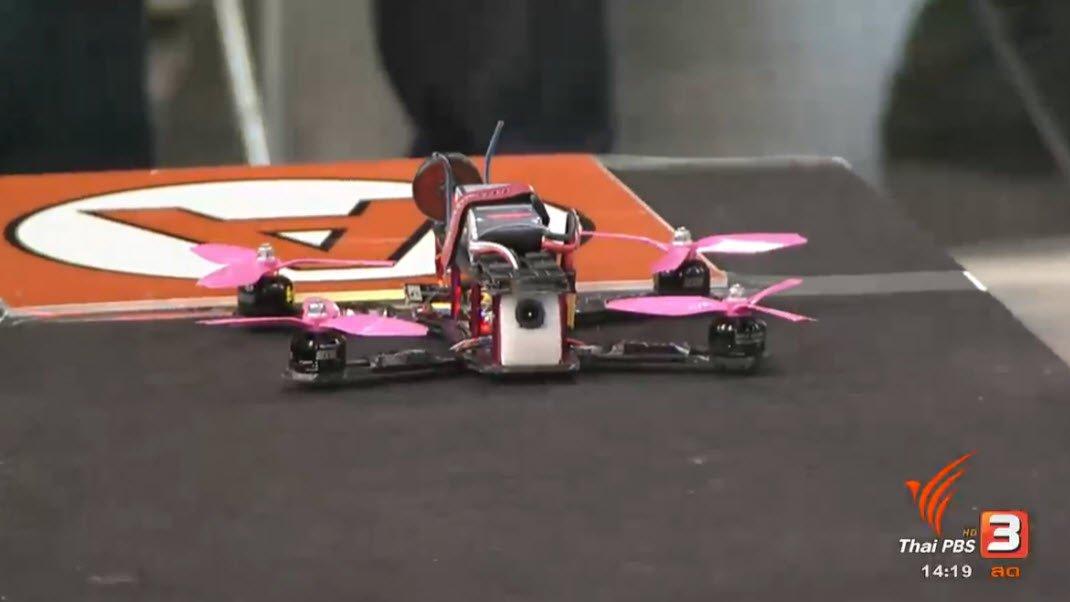 หนูน้อยจ้าวเวหา - Drone Racing สนามที่ 2