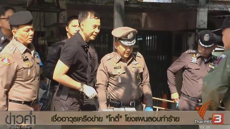 ข่าวค่ำ มิติใหม่ทั่วไทย - ประเด็นข่าว (19 มี.ค. 60)