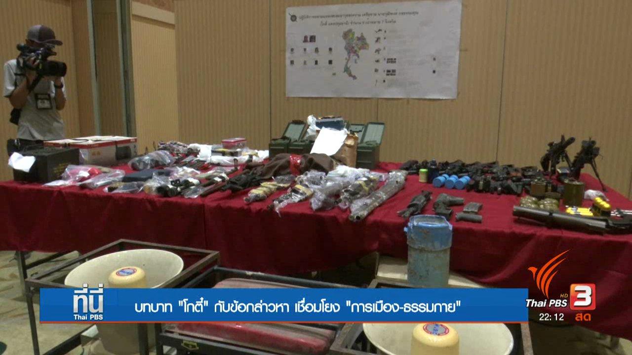 ที่นี่ Thai PBS - ประเด็นข่าว (20 มี.ค. 60)