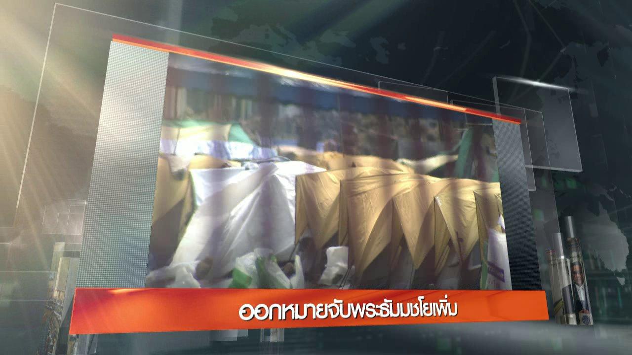 ข่าวค่ำ มิติใหม่ทั่วไทย - ประเด็นข่าว (18 มี.ค. 60)