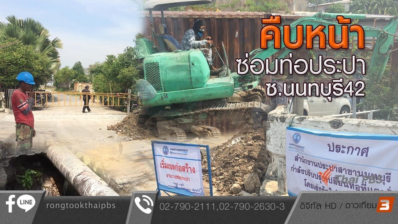ร้องทุก(ข์) ลงป้ายนี้ - คืบหน้าซ่อมท่อประปา ซ.นนทบุรี 42