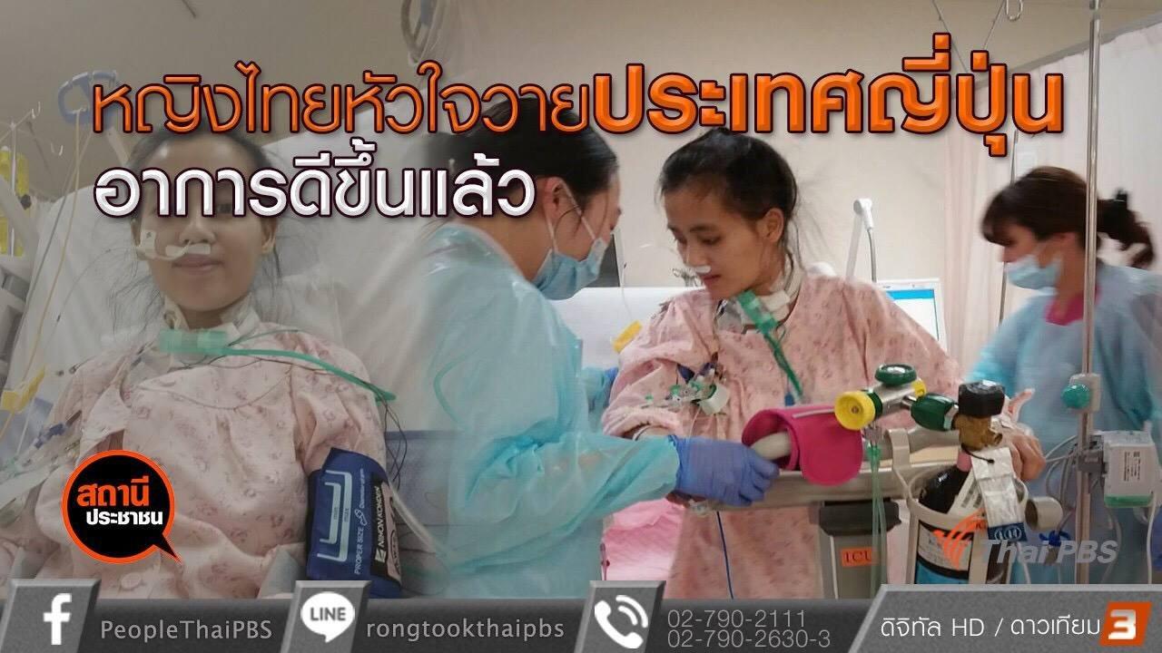 สถานีประชาชน - หญิงไทยหัวใจวายที่ประเทศญี่ปุ่นอาการดีขึ้นแล้ว