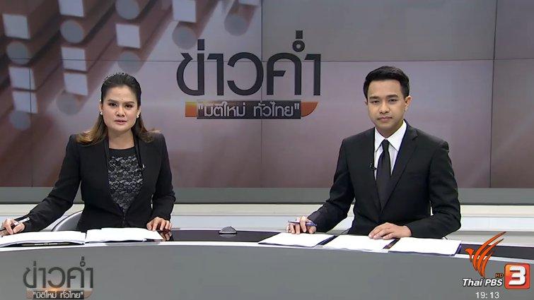 ข่าวค่ำ มิติใหม่ทั่วไทย - ประเด็นข่าว (20 มี.ค. 60)