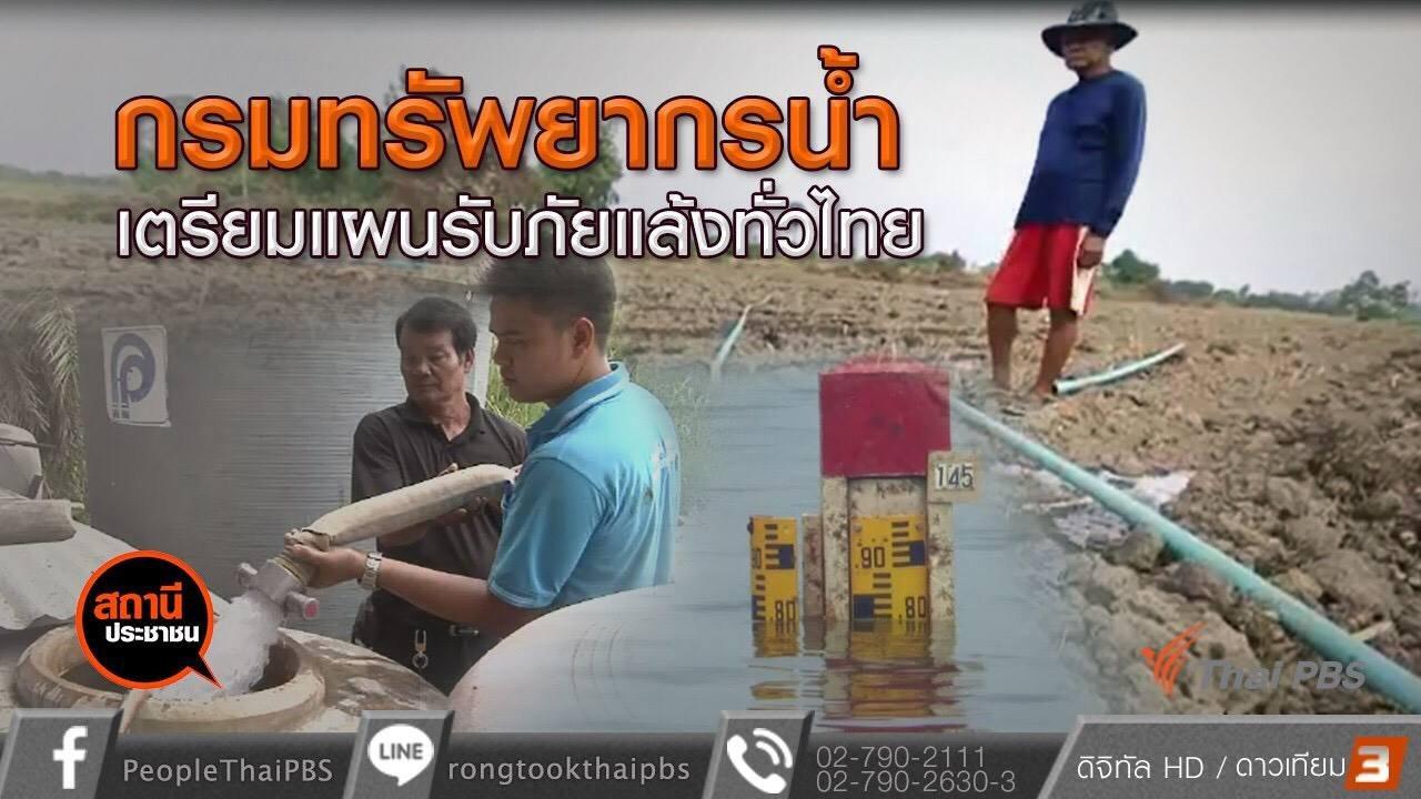 สถานีประชาชน - กรมทรัพยากรน้ำเตรียมรับภัยแล้งทั่วไทย