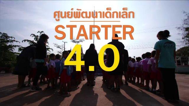 เสียงประชาชน เปลี่ยนประเทศไทย - ศูนย์พัฒนาเด็กเล็ก : Starter 4.0