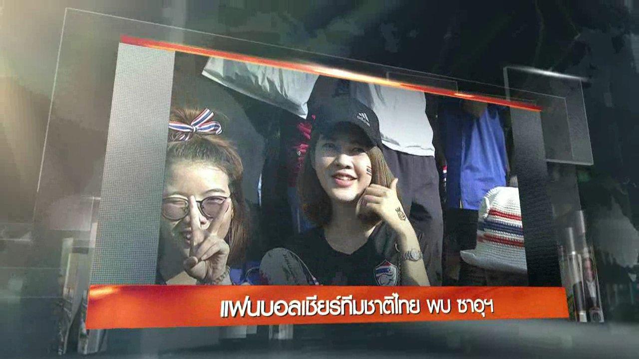 ข่าวค่ำ มิติใหม่ทั่วไทย - ประเด็นข่าว (23 มี.ค. 60)