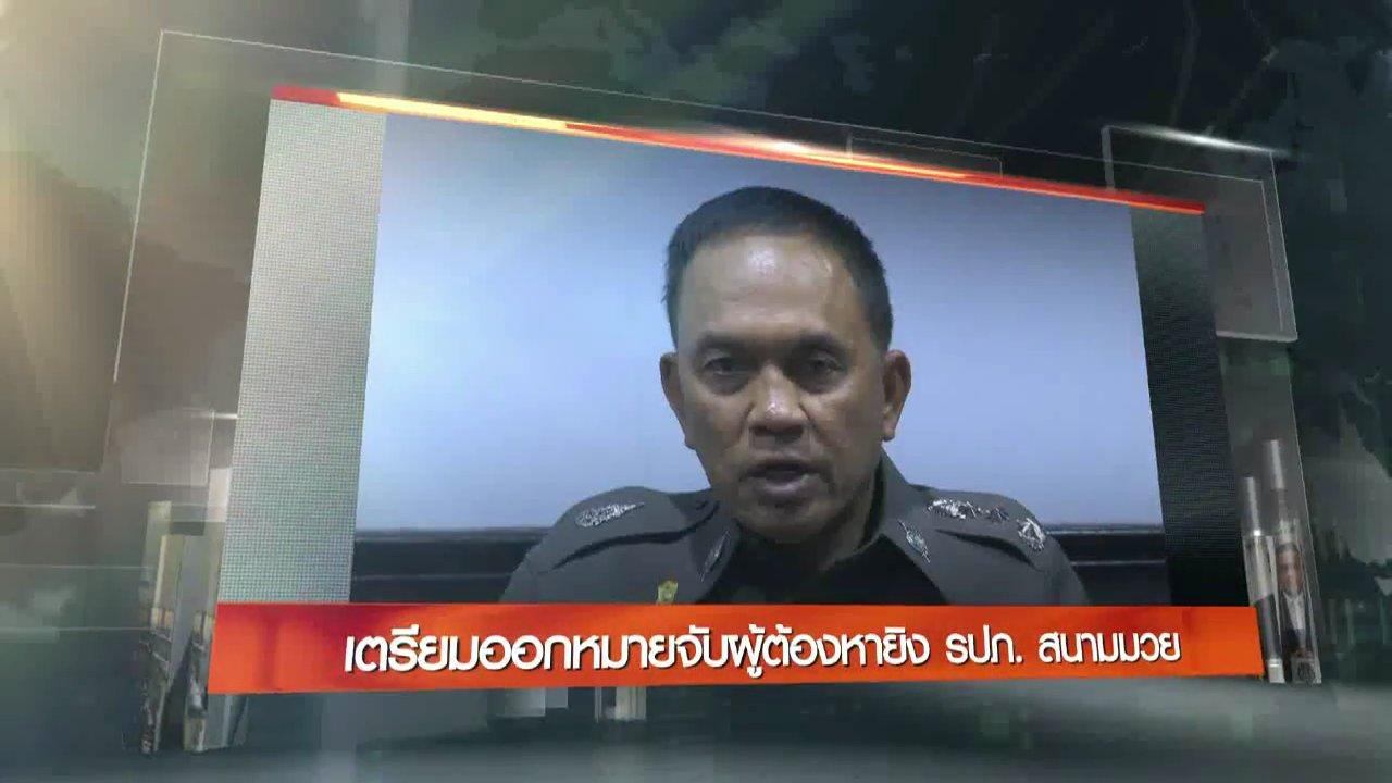 ข่าวค่ำ มิติใหม่ทั่วไทย - ประเด็นข่าว (25 มี.ค. 60)