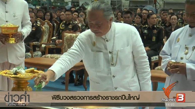 ข่าวค่ำ มิติใหม่ทั่วไทย - ประเด็นข่าว (24 มี.ค. 60)
