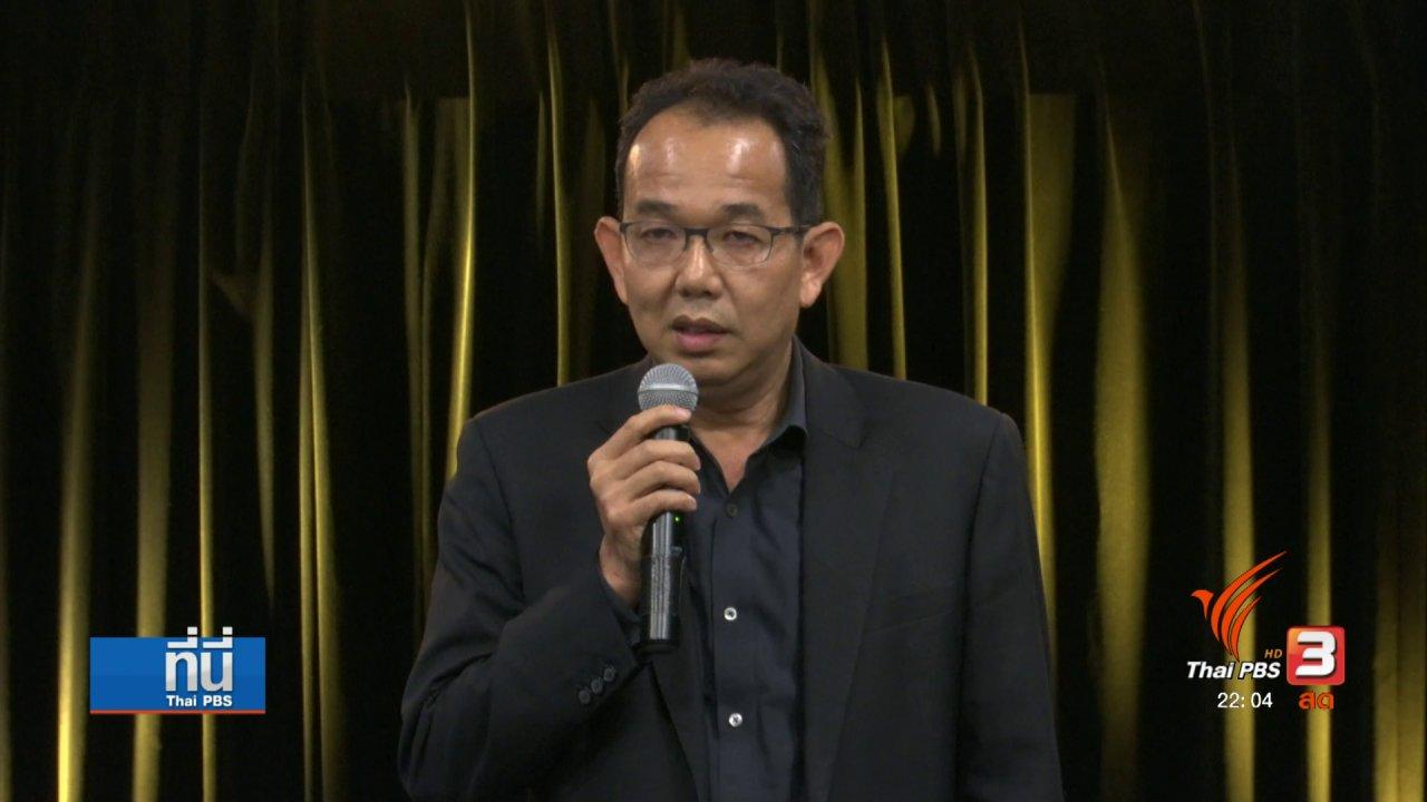 ที่นี่ Thai PBS - ประเด็นข่าว (27 มี.ค. 60)