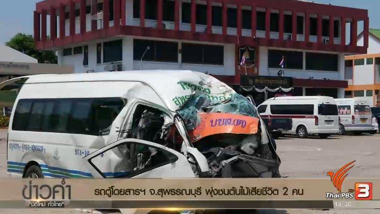 ข่าวค่ำ มิติใหม่ทั่วไทย - ประเด็นข่าว (28 มี.ค. 60)