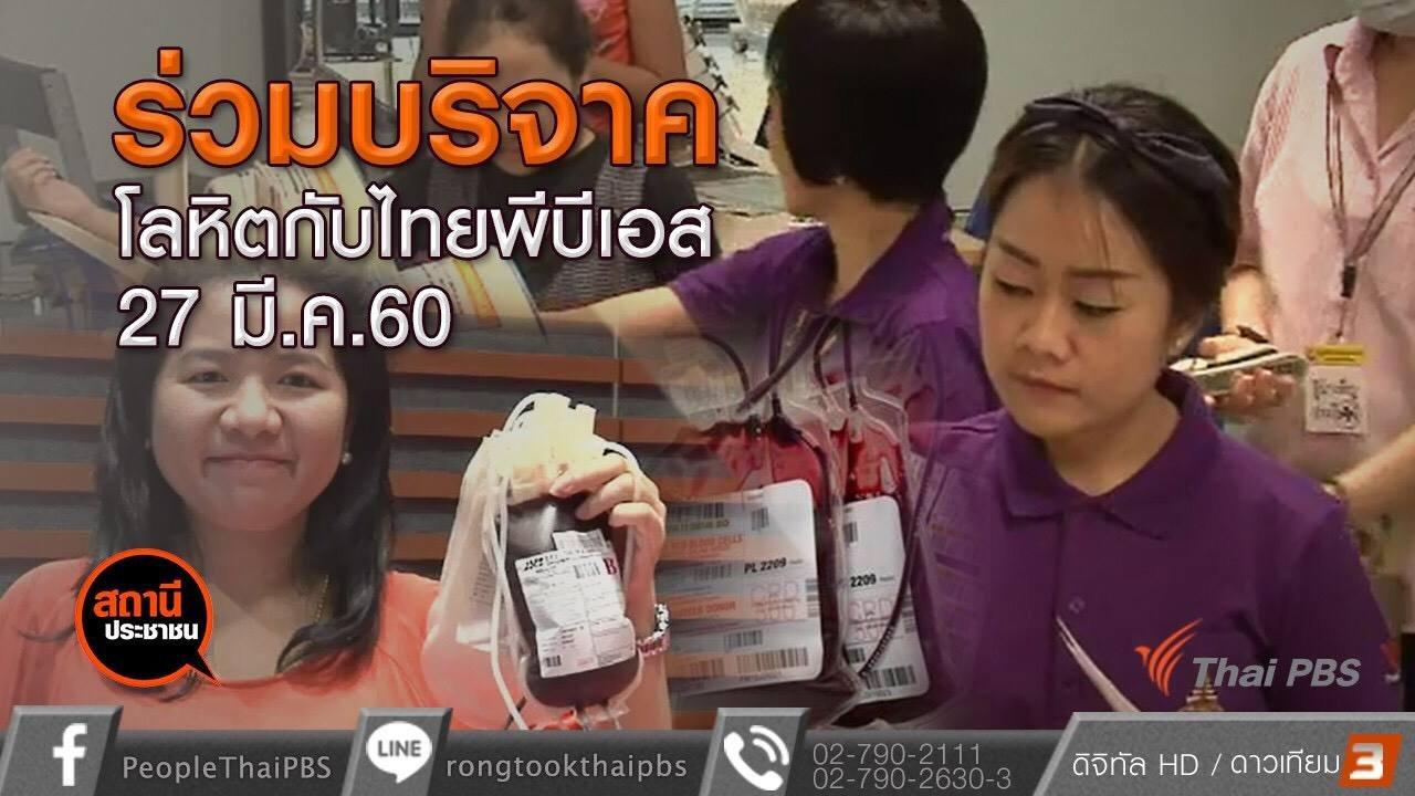 สถานีประชาชน - ร่วมบริจาคโลหิตกับไทยพีบีเอส
