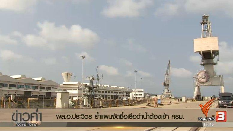 ข่าวค่ำ มิติใหม่ทั่วไทย - ประเด็นข่าว (27 มี.ค. 60)