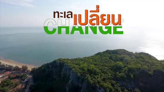เสียงประชาชน เปลี่ยนประเทศไทย - ทะเล เปลี่ยน