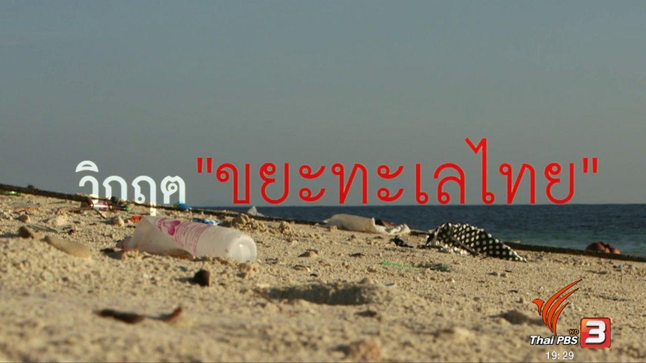 พลิกปมข่าว - วิกฤตขยะทะเลไทย