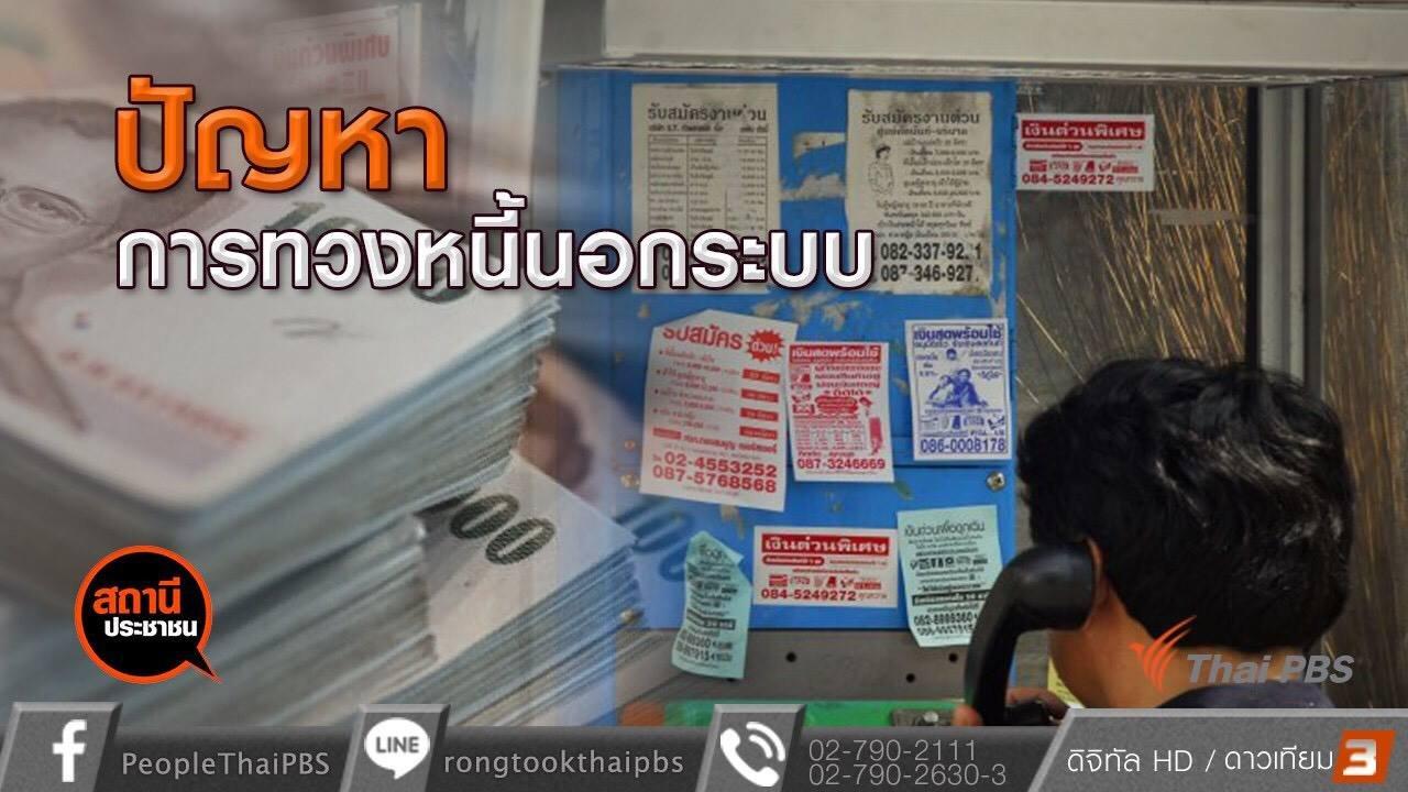 สถานีประชาชน - ปัญหาการทวงหนี้นอกระบบ อ.กระนวน จ.ขอนแก่น
