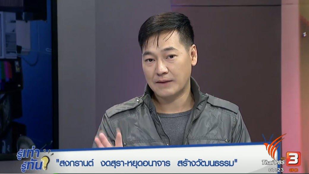 รู้เท่ารู้ทัน - สงกรานต์งดสุรา หยุดอนาจาร สร้างวัฒนธรรมไทย