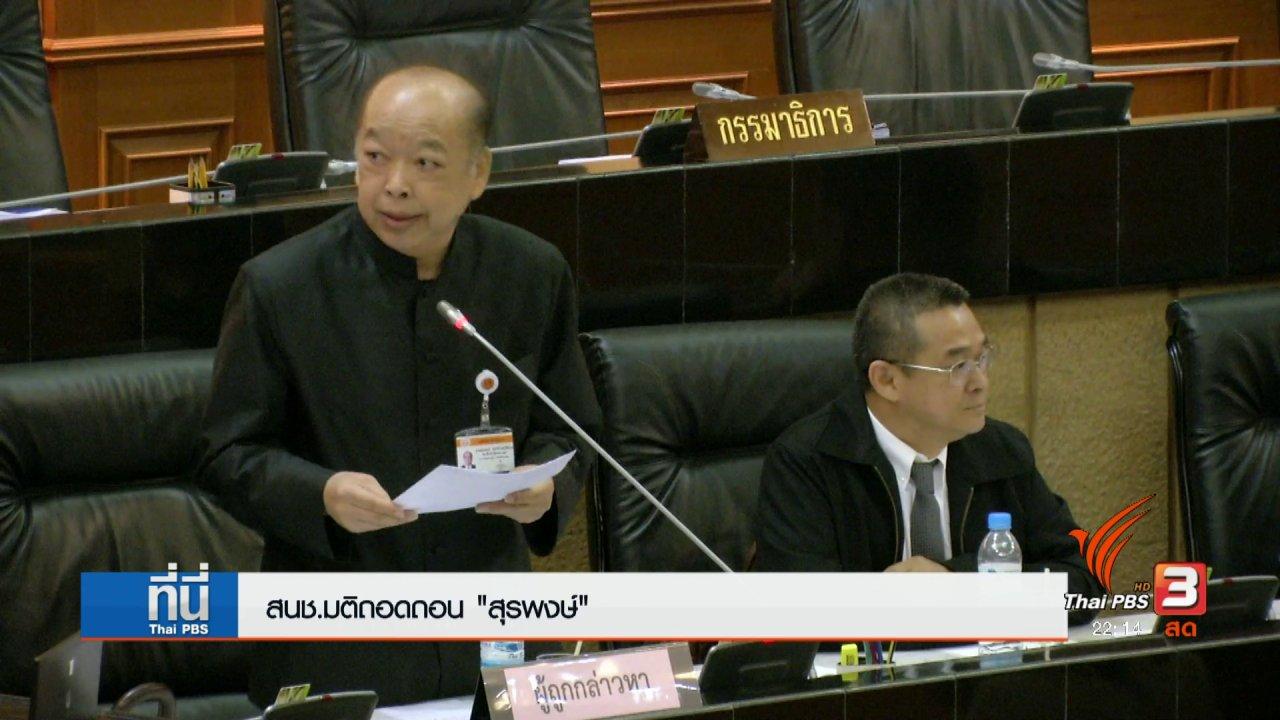 ที่นี่ Thai PBS - ประเด็นข่าว (30 มี.ค. 60)