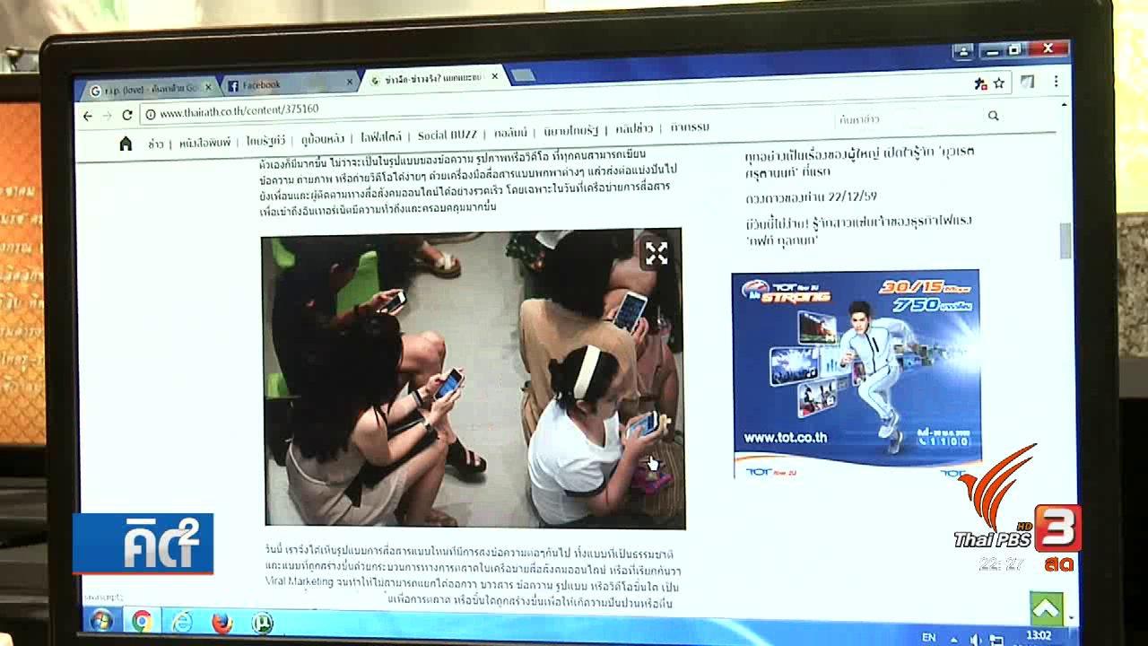 คิดยกกำลัง 2 กับ COMMENTATORS - โฆษณาลามกอนาจารบนเว็บไซต์ข่าว